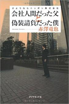 Giso_ukeoi