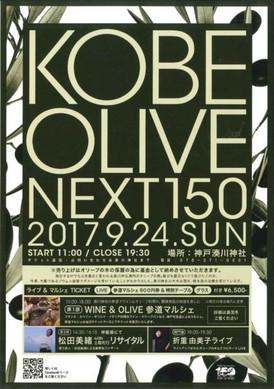Kobeolivenext1501424x600