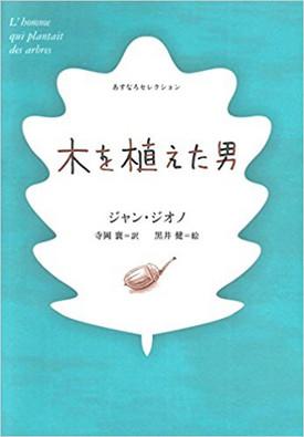 Asunaro_kiwo
