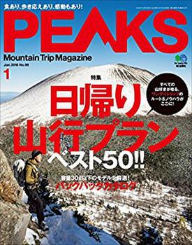 Peaks2018jan