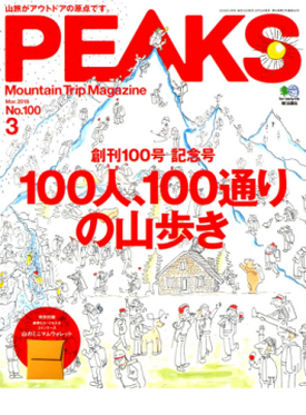 Peaks201803_100