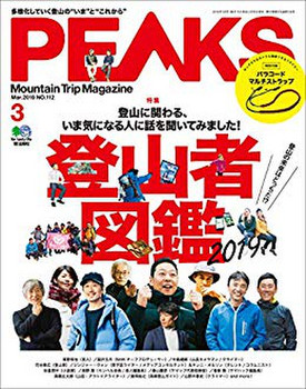 Peaks__112