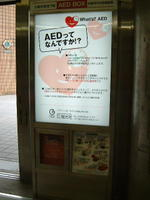 Aed_at