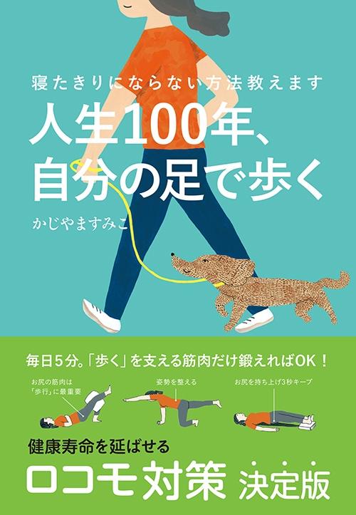 Jinsei100nen