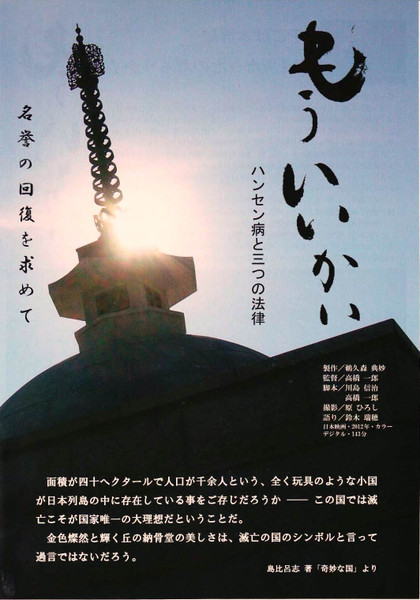 Mouiikaichirasshiomote
