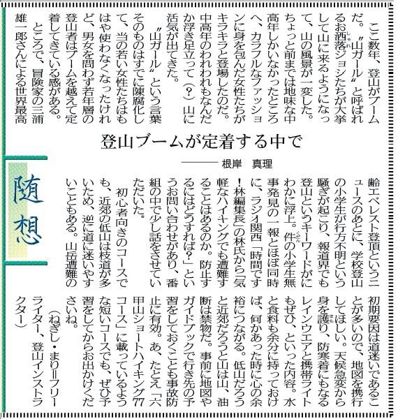 66_zuiso