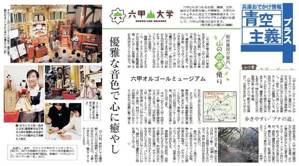 Rokkosan_daigaku_2016jan12
