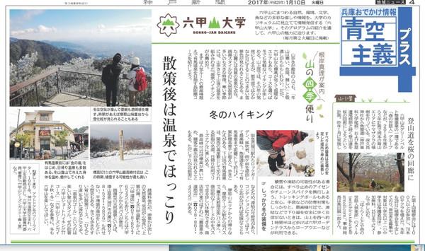 Aozora_201701