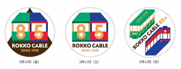 Rokko_c_b85