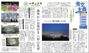 Aozora_17_05