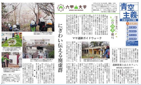 Aozora201804_mayaiseki