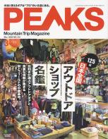 Peaks124