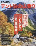 Tent_yama