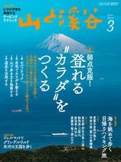 Yamakei_202003